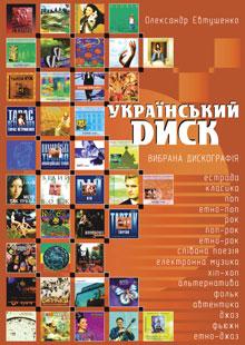 Cd каталог український диск вибрана